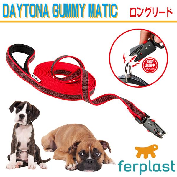 イタリアferplast社製 デイトナ ガミー マティック DAYTONA GUMMY MATIC ロングリード G20/500 犬 しつけ りーど 伸縮 リード さんぽグッズ 散歩用品 お出かけ お散歩グッズ