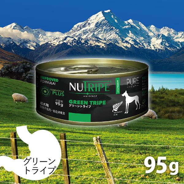 【NEW】成犬用 ドッグフード NUTRIPE PURE ニュートライプ ピュア グリーントライプ 95g