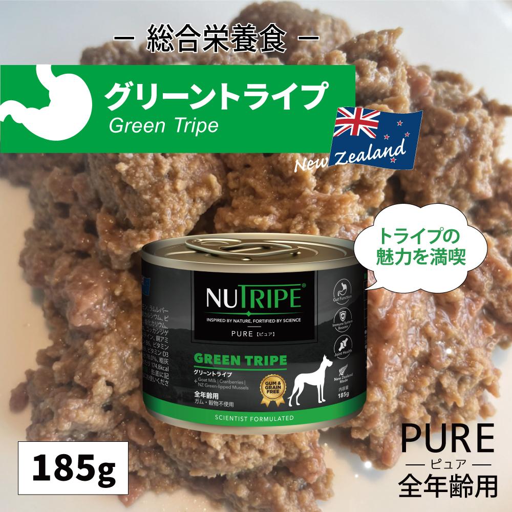 【NEW】成犬用 ドッグフード NUTRIPE PURE ニュートライプ ピュア グリーントライプ 185g