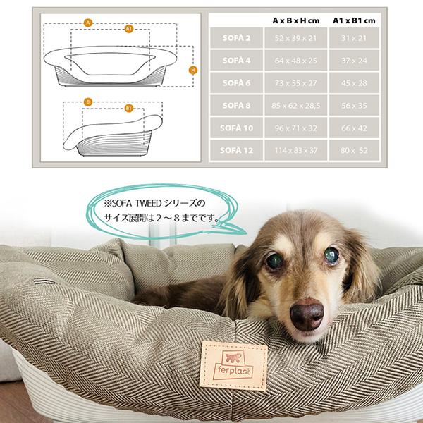 【通販限定】イタリアferplast社製 犬用プラスチックベッド シエスタDX4専用クッションカバー ソファ ツイード 4〜sofa 4 tweed
