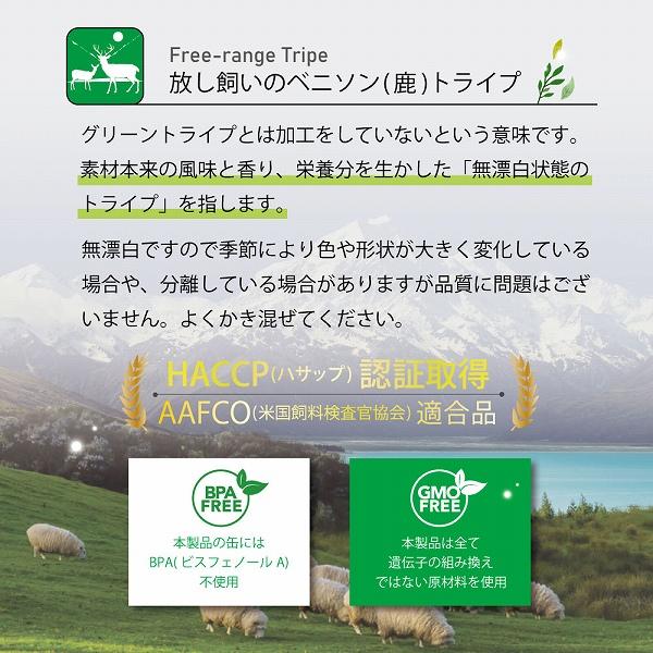 【NEW】成犬用 ドッグフード NUTRIPE_PURE ニュートライプ ピュア ベニソン&グリーントライプ 95g
