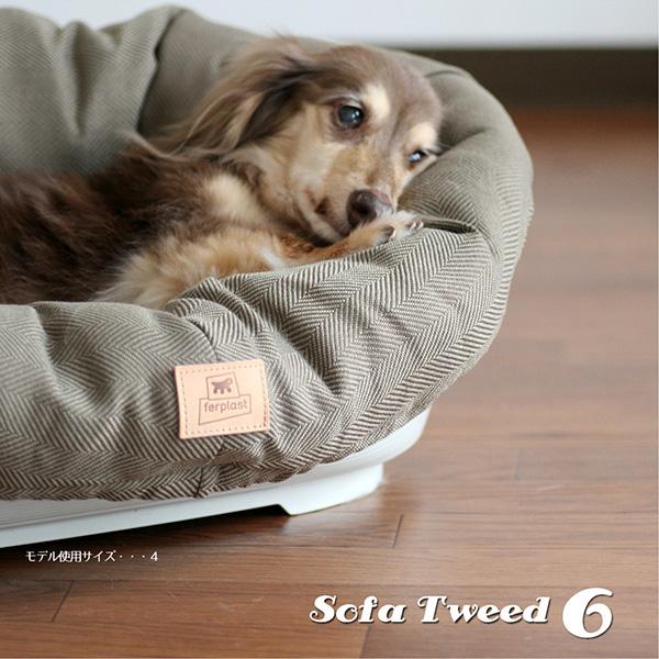 【通販限定】イタリアferplast社製 犬用プラスチックベッド シエスタDX6専用クッションカバー ソファ ツイード 6〜sofa tweed 6