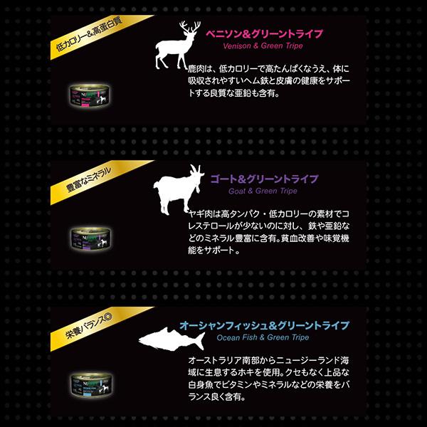 【NEW】成犬用 ドッグフード NUTRIPE_PURE ニュートライプ ピュア ゴート&グリーントライプ 95g