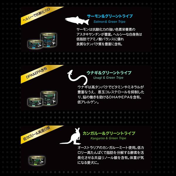 【NEW】成犬用 ドッグフード NUTRIPE_PURE ニュートライプ ピュア カンガルー&グリーントライプ 95g