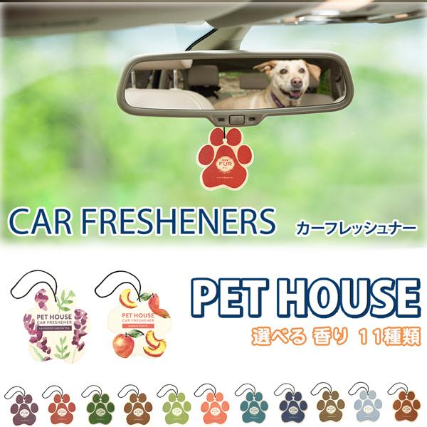 PET HOUSE カーフレッシュナー 車 吊り下げ 香り