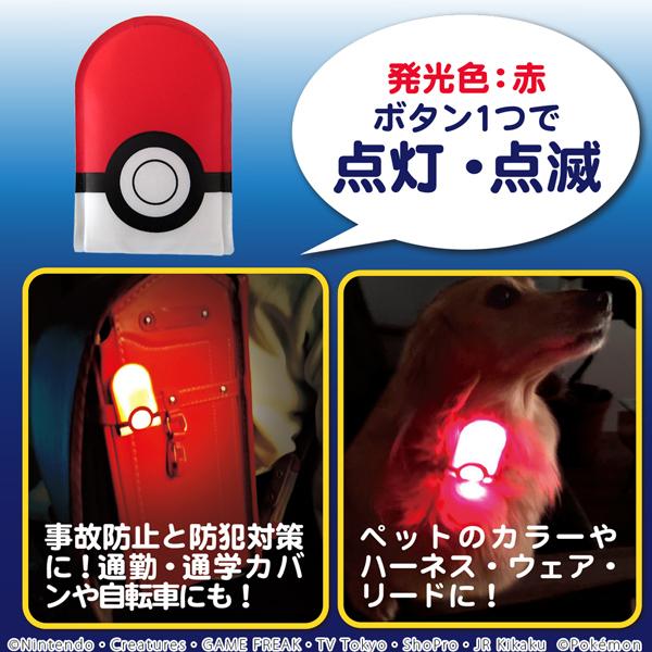 ポケモン LEDクリップ モンスターボール マグネットで簡単装着 ライト 夜間 散歩 犬 ランドセル 自転車