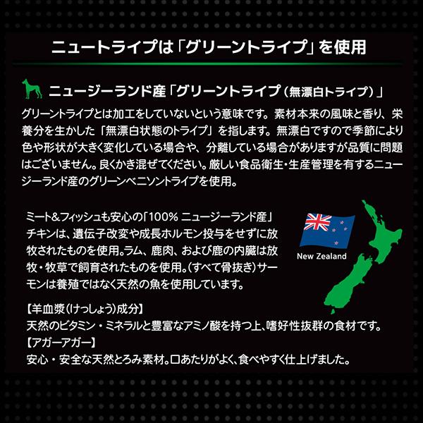 【NEW】成犬用 ドッグフード NUTRIPE_PURE ニュートライプ ピュア ブラッシュテイル&グリーントライプ 95g