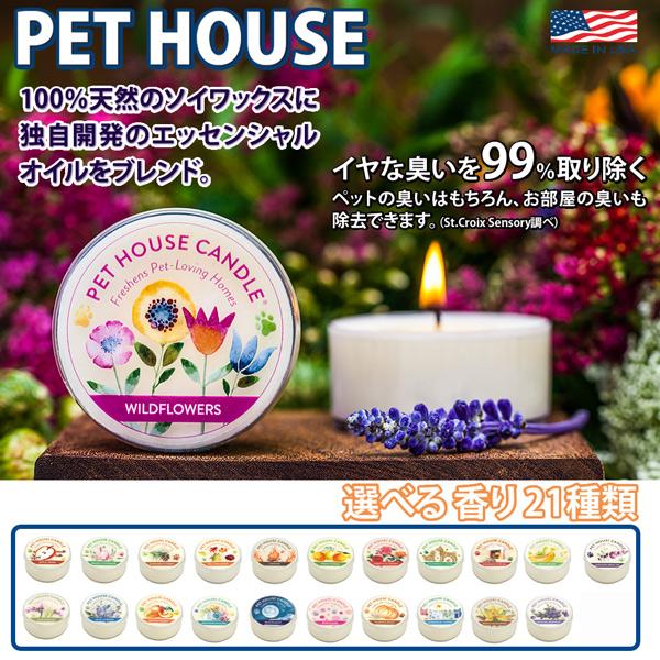 PET HOUSE キャンドル S ソイワックス 消臭