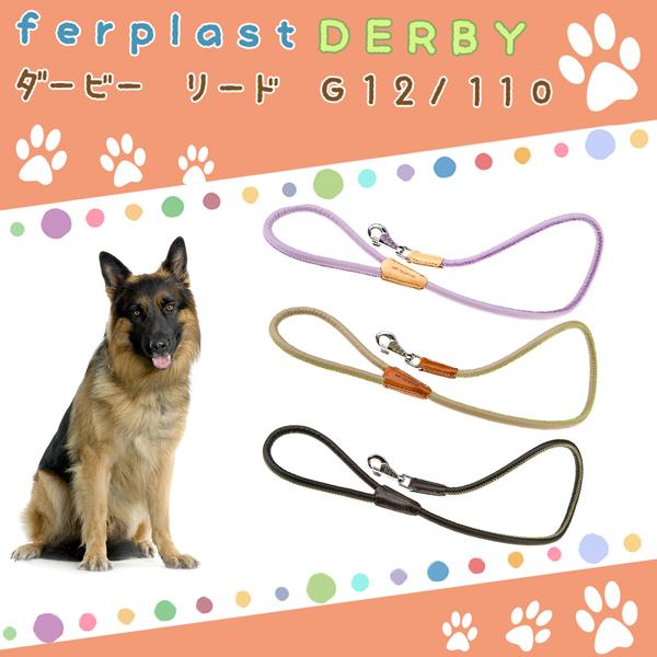 イタリアferplast社製 ダービー DERBY リード G12/110 犬 りーど リード さんぽグッズ 散歩用品 お出かけ お散歩グッズ 送料無料