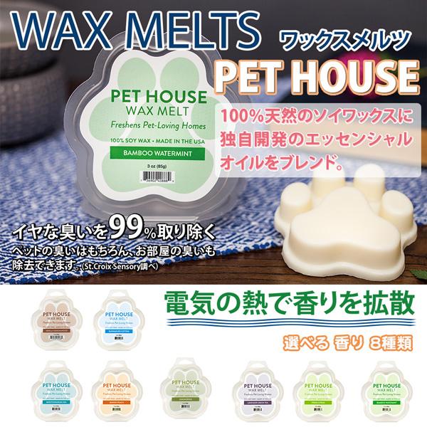 PET HOUSE ワックスメルツ ソイワックス 消臭