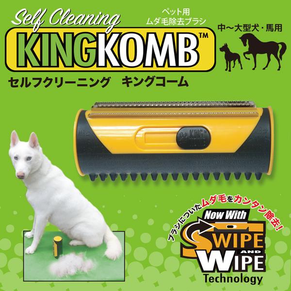 ペット用 お手入れ ブラシ キングコーム ムダ毛取りブラシ 中型犬 大型犬