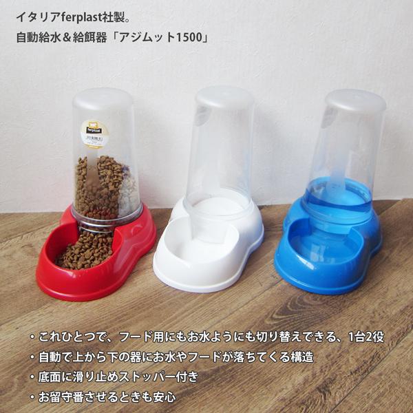 イタリアferplast社製 アジムット AZIMUT 1500 2WAY 自動給水&給餌器 犬 猫 ペット用 お留守番
