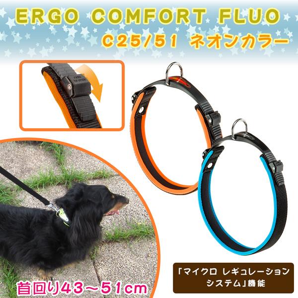 イタリアferplast社製 エルゴ コンフォート フルオ ERGO COMFORT FLUO C25/51 ネオンカラー 犬 くびわ クビワ 首輪 首回り43から51cm 送料無料