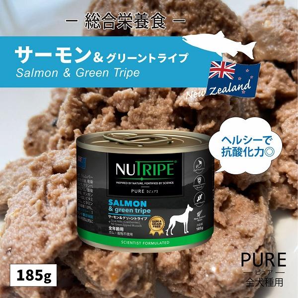 【NEW】成犬用 ドッグフード NUTRIPE PURE ニュートライプ ピュア サーモン&グリーントライプ 185g