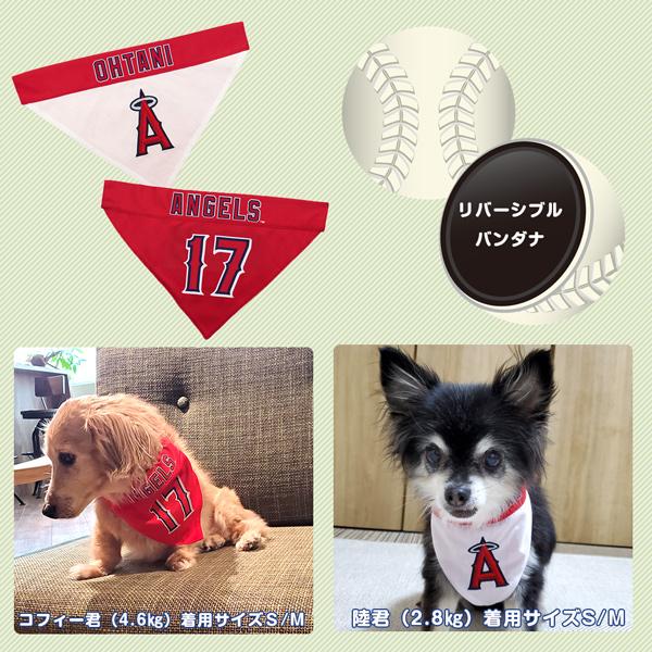 LOS ANGELES ANGELS ロサンゼルス エンゼルス 大谷翔平選手モデル リバーシブルバンダナ 野球 犬 L−XLサイズ