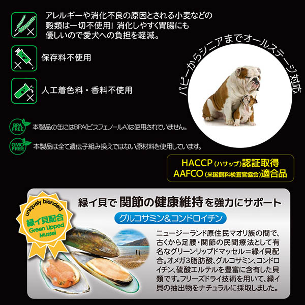 成犬用ニュートライプ ピュア ウナギ&グリーントライプ 185g