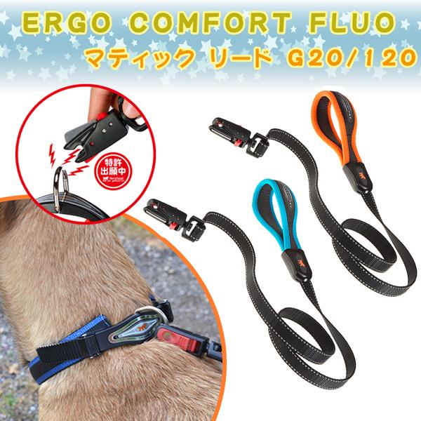 イタリアferplast社製 エルゴコンフォート フルオ マティック FLUO MATIC リード G20/120 犬 りーど リード さんぽグッズ 散歩用品 お出かけ お散歩グッズ 送料無料