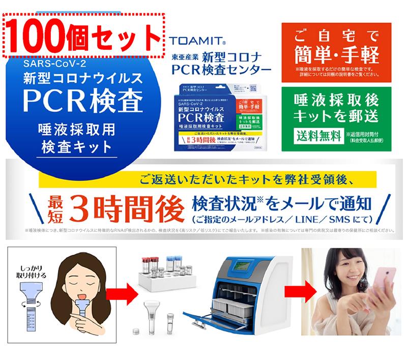 ☆自宅でも便利で簡単に出来る『PCR検査キット』100個セット ★法人・団体向けに! しかも格安!Amazon・楽天・ヤフーshopの最安値より安い価格でご提供!⇒更に送料・税込です!