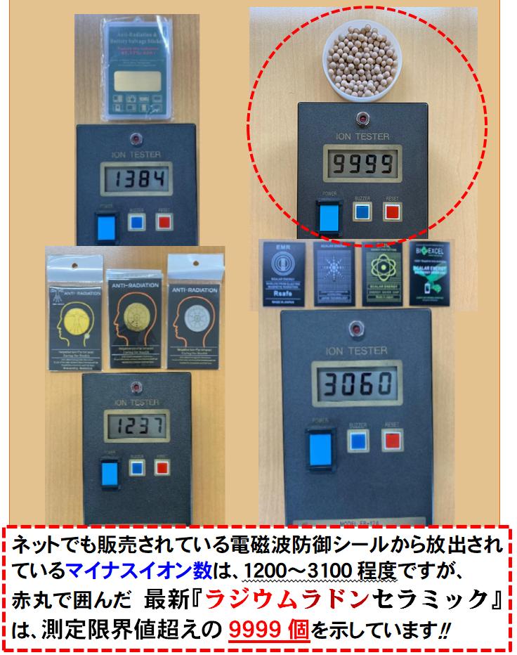 2本★業界最高級の「放射線ホルミシス効果」と「マイナスイオン効果」の効果にケイ素化合物の「テラヘルツ効果」を加え、超強力な3つの機能性を持つ『ラジウムラドンセラミック』新登場!⇒定価は9960のところ 34%割引で 特価6580円(税込)送料無料!