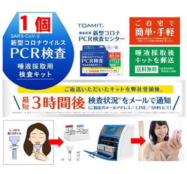 ☆自宅でも便利で簡単に出来る『PCR検査キット』1個 ★しかも格安!Amazon・楽天・ヤフーshopの最安値より安い価格でご提供!⇒更に送料・税込です!