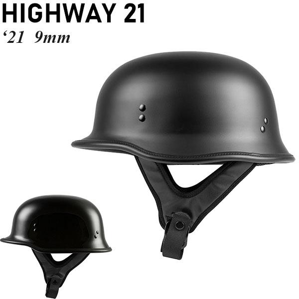 Highway 21 ヘルメット 半帽 9MM 2021年 最新モデル