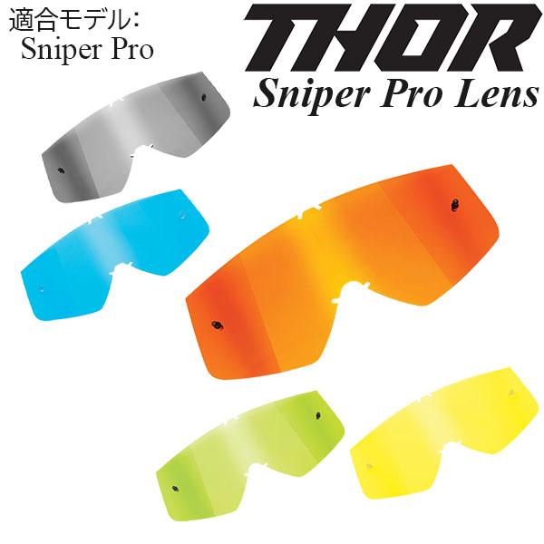 Thor レンズ MXゴーグル用 Sniper Pro 対応