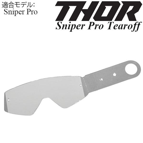 Thor ティアオフ MXゴーグル用 Sniper Pro 対応