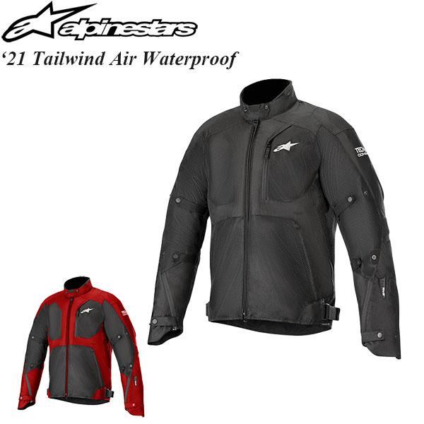 Alpinestars ジャケット Tailwind Air Waterproof 2021年 モデル