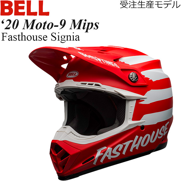 BELL ヘルメット Moto-9 Mips 2020-21年 受注生産モデル Fasthouse Signia