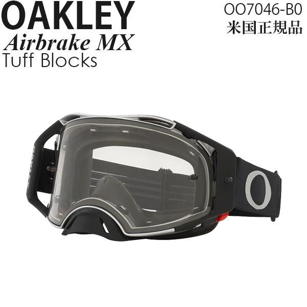 Oakley ゴーグル モトクロス用 Airbrake MX Tuff Blocks OO7046-B0