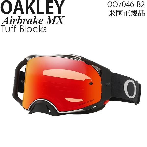 Oakley ゴーグル モトクロス用 Airbrake MX Tuff Blocks プリズムレンズ OO7046-B2