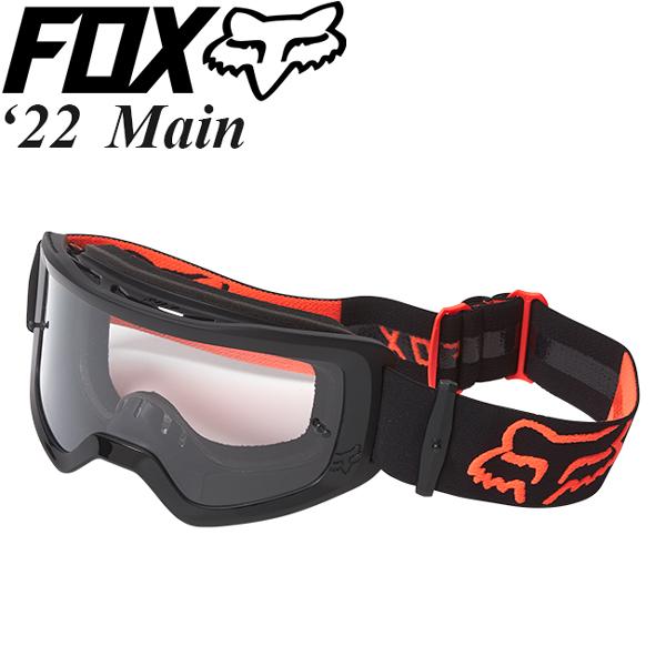 FOX MXゴーグル Main 2022年 最新モデル Stray 25834-016