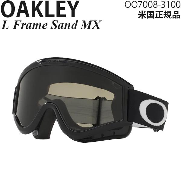 Oakley MXゴーグル L Frame Sand 眼鏡対応 OO7008-3100