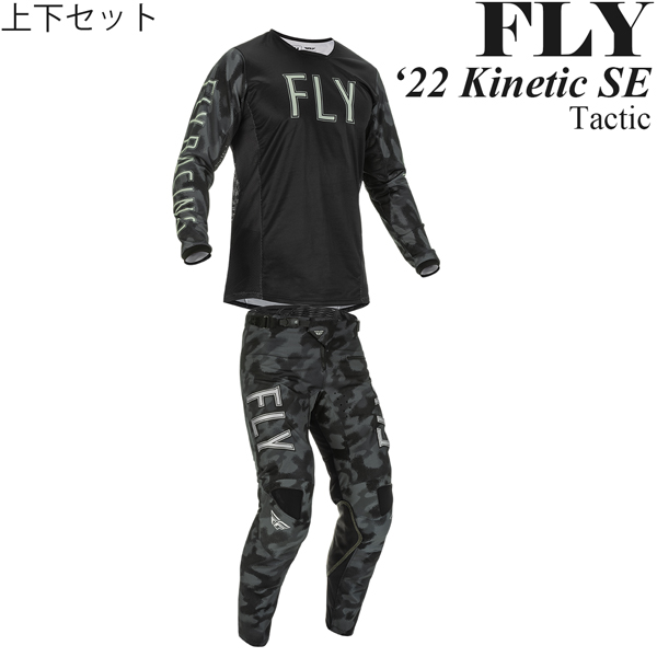 FLY 上下セット Kinetic SE 2022年 最新モデル Tactic
