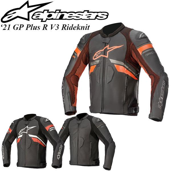 Alpinestars レザージャケット GP Plus R V3 Leather Rideknit 2021年 継続モデル
