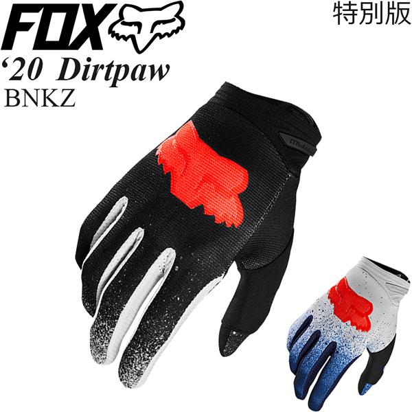 FOX グローブ 特別版 Dirtpaw 2020年 モデル BNKZ