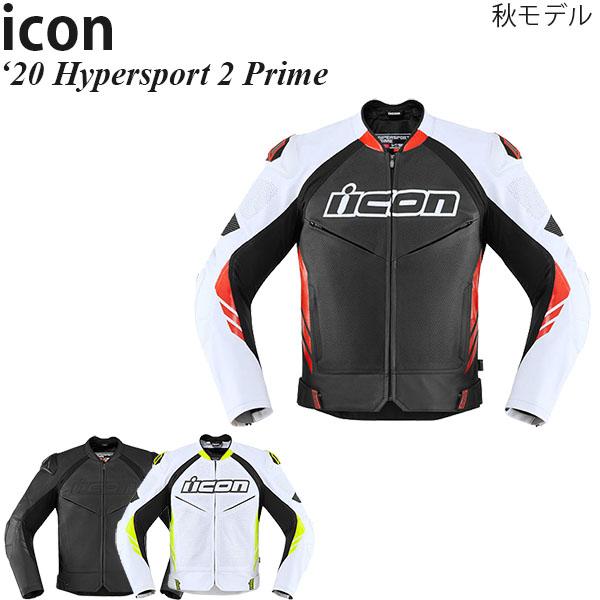 Icon レザージャケット Hypersport 2 Prime 2020年 秋モデル