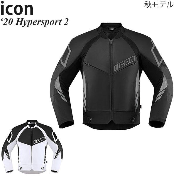 Icon レザージャケット Hypersport 2 2020年 秋モデル