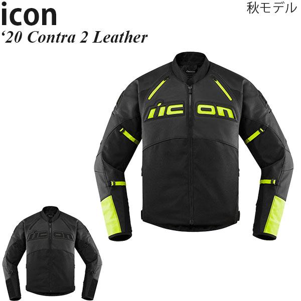 Icon レザージャケット Contra 2 2020年 秋モデル