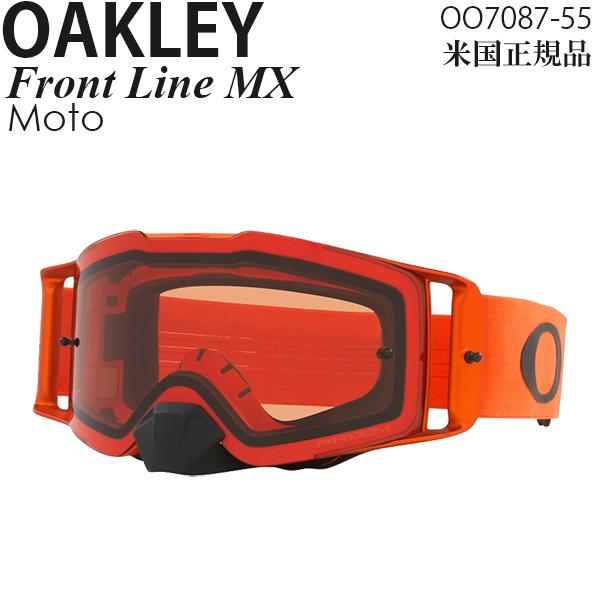 Oakley ゴーグル モトクロス用 Front Line MX Moto プリズムレンズ OO7087-55