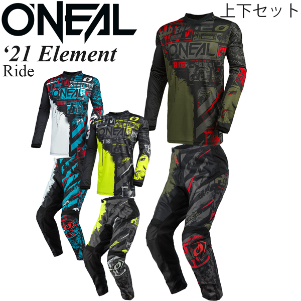 O'Neal 上下セット Element 2021年 最新モデル Ride