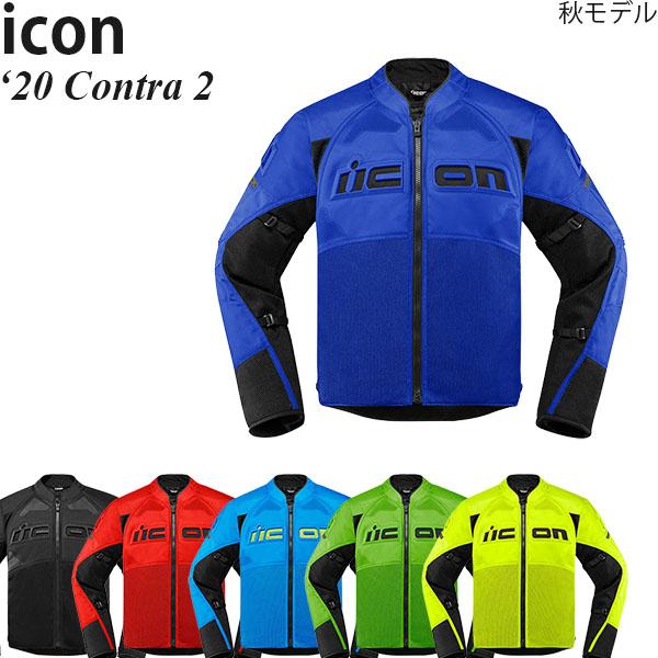 Icon ジャケット Contra 2 2020年 秋モデル