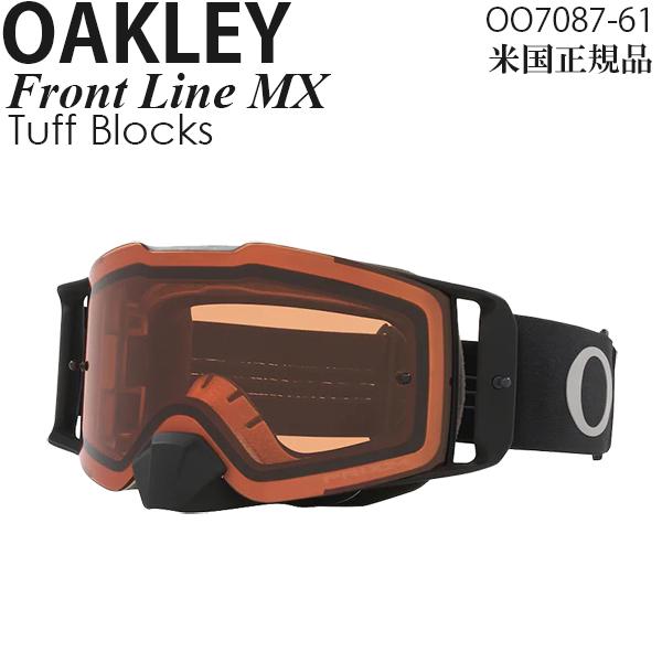 Oakley ゴーグル モトクロス用 Front Line MX Tuff Blocks プリズムレンズ OO7087-61