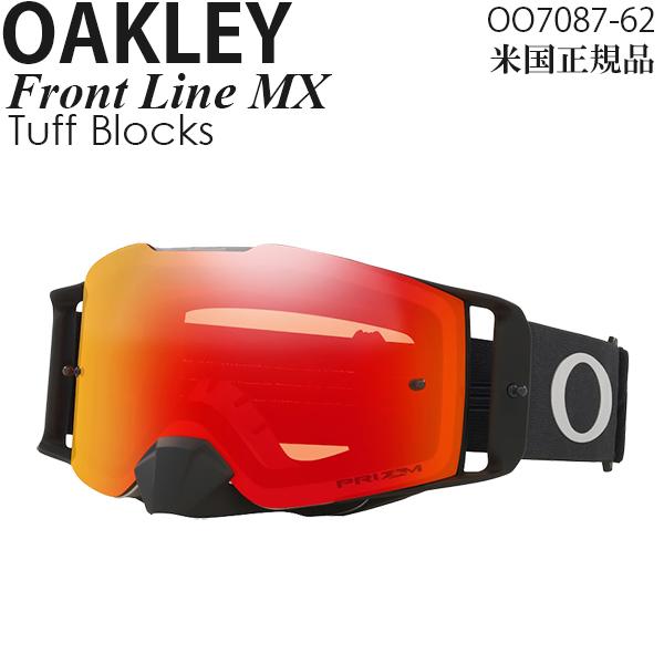 Oakley ゴーグル モトクロス用 Front Line MX Tuff Blocks プリズムレンズ OO7087-62