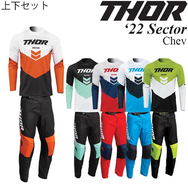 Thor 上下セット Sector 2022年 最新モデル Chev