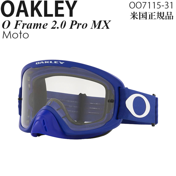 Oakley ゴーグル モトクロス用 O Frame 2.0 Pro Moto OO7115-31