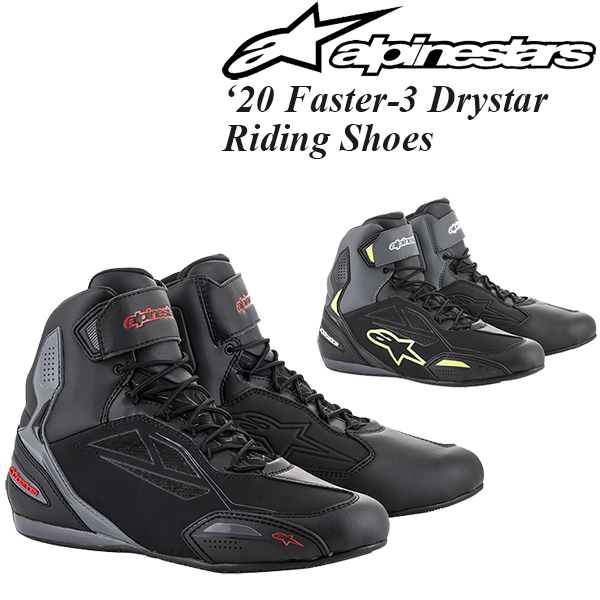 Alpinestars 防水ライディングシューズ Faster-3 Drystar Riding Shoes