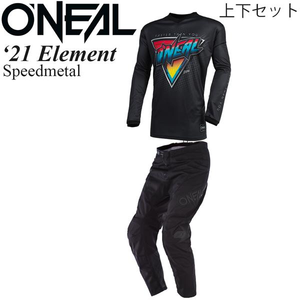O'Neal 上下セット Element 2021年 最新モデル SpeedMetal