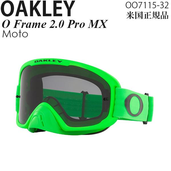 Oakley ゴーグル モトクロス用 O Frame 2.0 Pro Moto OO7115-32