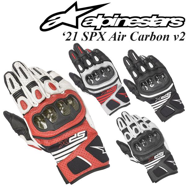 Alpinestars オンロードグローブ レザー SPX Air Carbon V2 2021年 継続モデル